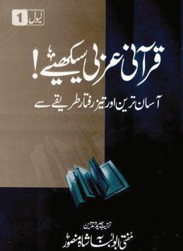 Qurani Arabi Seekhiay Level 1 poster