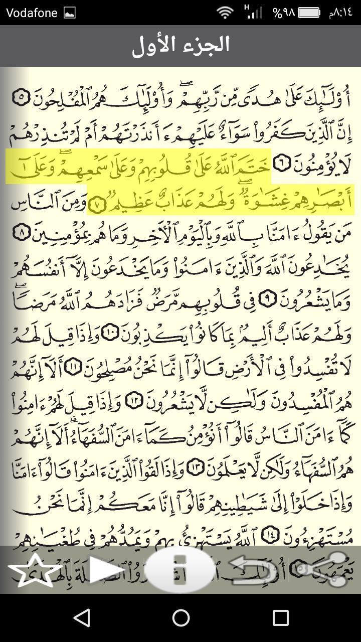 القرآن الكريم وقف حسن محمد جاد poster