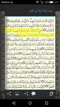 القرآن الكريم وقف صابر مرعي screenshot 2