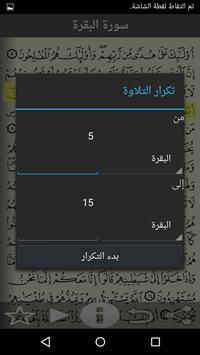 القرآن الكريم وقف صابر مرعي screenshot 3