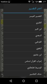القرآن الكريم وقف صابر مرعي screenshot 4