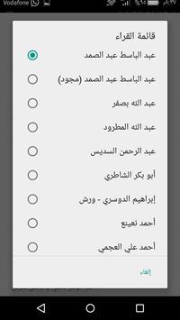 القرآن الكريم وقف صابر مرعي screenshot 5