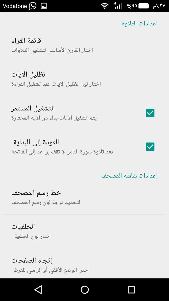القرآن الكريم وقف المرسي poster