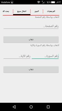 القرآن الكريم وقف شمام مبروك وميزي خدوجة screenshot 1