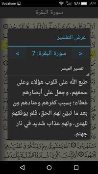 القرآن الكريم وقف شمام مبروك وميزي خدوجة screenshot 4