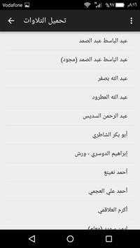 القرآن الكريم وقف شمام مبروك وميزي خدوجة screenshot 5