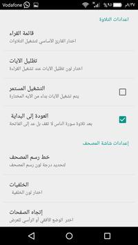 القرآن الكريم وقف شمام مبروك وميزي خدوجة screenshot 6