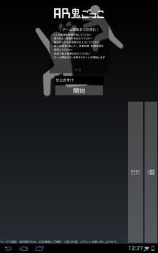AR鬼ごっこ screenshot 4