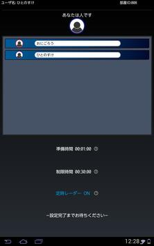 AR鬼ごっこ screenshot 5