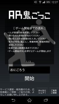 AR鬼ごっこ poster