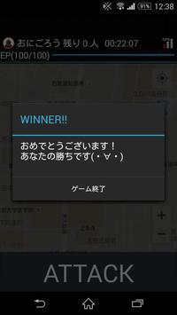 AR鬼ごっこ screenshot 3