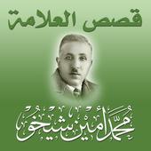 قصص العلامة محمد أمين شيخو 圖標