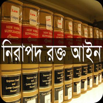 নিরাপদ রক্ত আইন, ২০০২ apk screenshot