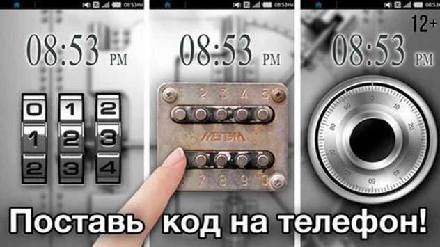 Safe - экран блокировки poster
