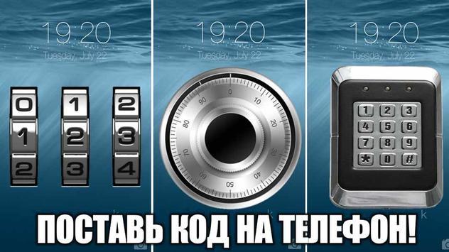 Safe - экран блокировки screenshot 1