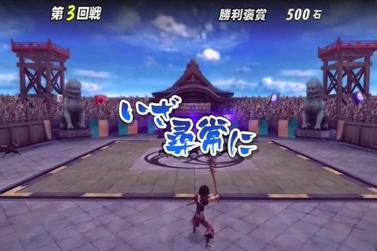 Trick Sengoku Basara 2 Heroes screenshot 1