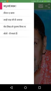 Sai Laddi Shah Ji apk screenshot