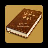 حلول كوم :  حلول جميع المناهج السعودية icon