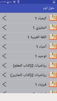 حلول كوم :  حلول جميع المناهج السعودية screenshot 3
