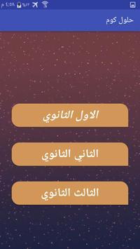 حلول كوم :  حلول جميع المناهج السعودية screenshot 2