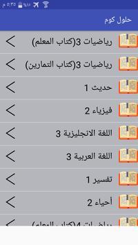 حلول كوم :  حلول جميع المناهج السعودية screenshot 4