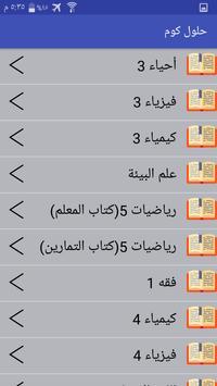 حلول كوم :  حلول جميع المناهج السعودية screenshot 5