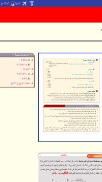 حلول كوم :  حلول جميع المناهج السعودية screenshot 6