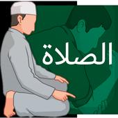 كيفية تعلم الصلاة والوضوء icon