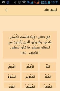 salaty adane اذان الصلاة screenshot 2