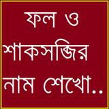 Learn Vegetable And Fruit Bangla