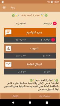 Bediyah poster