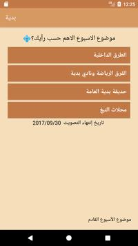 Bediyah apk screenshot