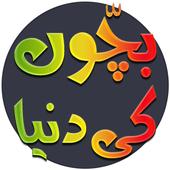 Bachon Ki Dunya icon