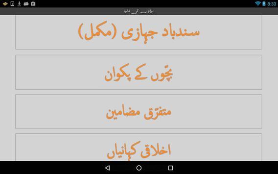 Bachon Ki Dunya apk screenshot