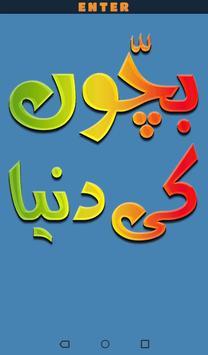 Bachon Ki Dunya poster
