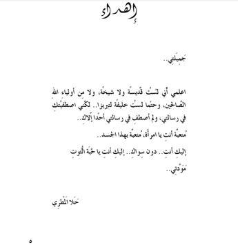 رواية امرأة بطعم التوت apk screenshot