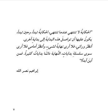 رواية امرأة بطعم التوت screenshot 3