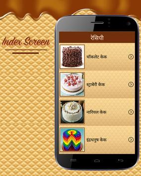 Cake(केक) Recipes in Hindi apk screenshot