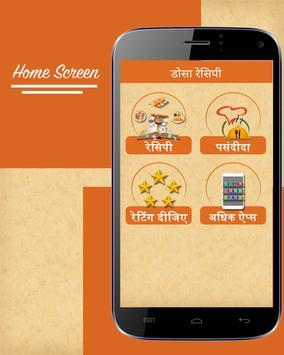 Dosa(डोसा) Recipes in Hindi poster