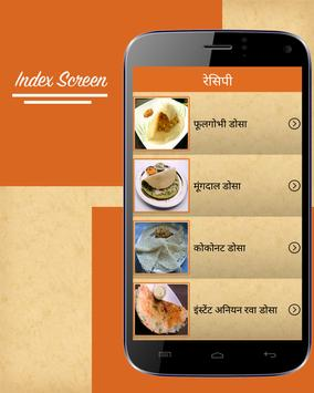 Dosa(डोसा) Recipes in Hindi apk screenshot