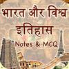 India and World History in Hindi icon