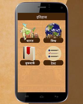 India and World History in Hindi poster