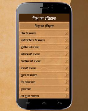 India and World History in Hindi screenshot 2