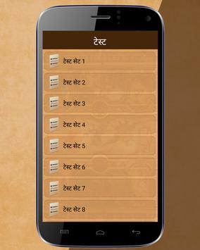 India and World History in Hindi screenshot 3