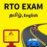 RTO Exam in Tamil(Tamil Nadu & Puducherry)