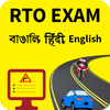 RTO Exam in Bengali, Hindi & English(West Bengal) icon