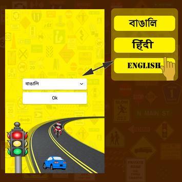 RTO Exam in Bengali, Hindi & English(West Bengal) poster