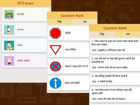 RTO Exam in Bengali, Hindi & English(West Bengal) screenshot 3