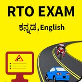 RTO Exam in Kannada(Karnataka) icon