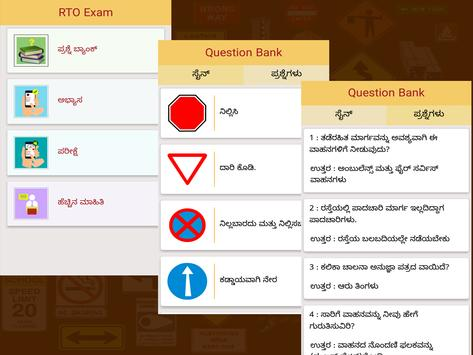 RTO Exam in Kannada(Karnataka) screenshot 1